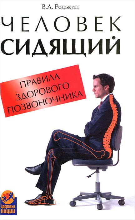 Человек сидящий. Правила здорового позвоночника