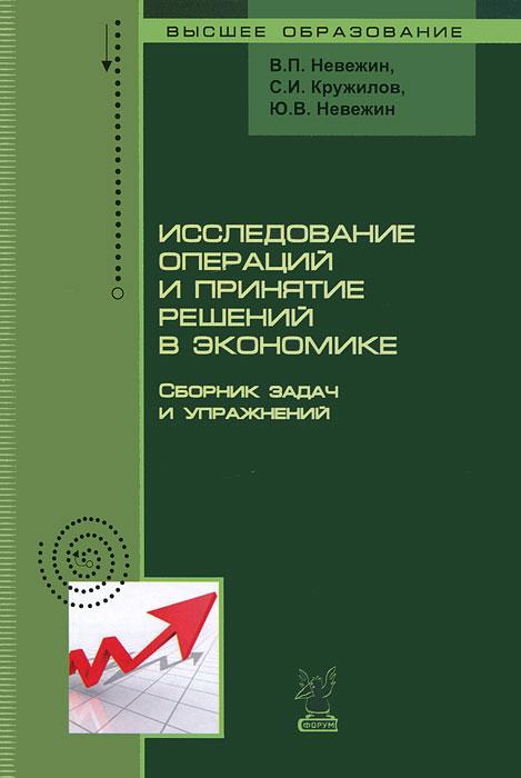 Исследование операций и принятие решений в экономике