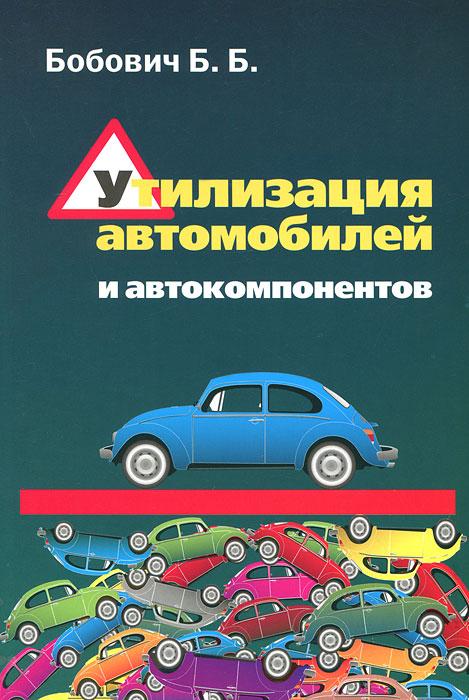 Утилизация автомобилей и автокомпонентов