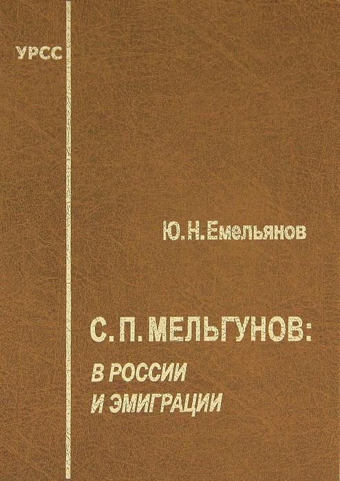 Ю. Н. Емельянов С. П. Мельгунов. В России и эмиграции мельгунов с мартовские дни 1917 года