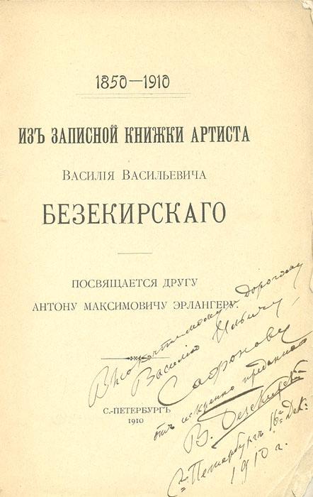 Из записной книжки артиста Василия Васильевича Безекирского. 1850-1910