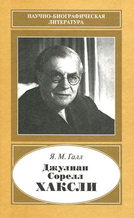 Джулиан Сорелл Хаксли. 1887-1975