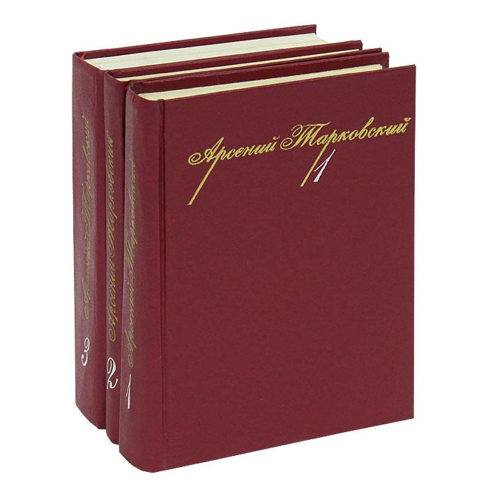 Арсений Тарковский. Собрание сочинений в 3 томах (комплект из 3 книг)