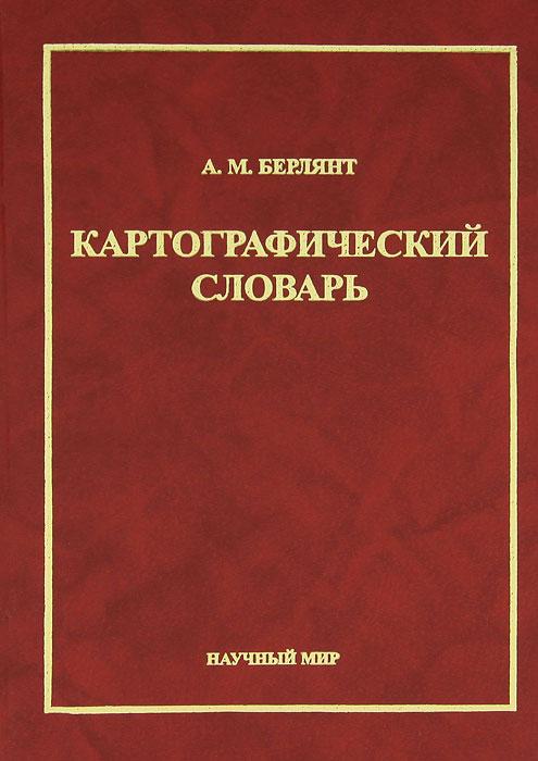 Картографический словарь