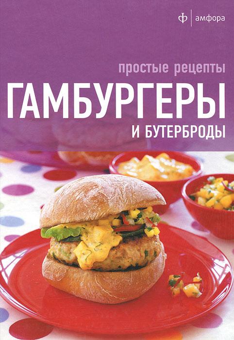 Гамбургеры и бутерброды. Простые рецепты