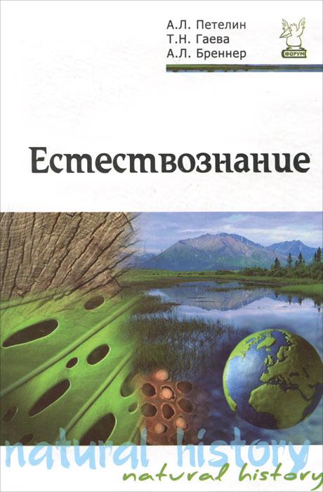 Естествознание