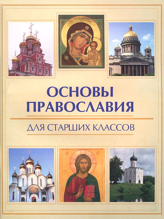 Основы православия для старших классов