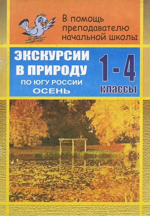 Экскурсии в природу. По югу России. Осень. 1-4 классы