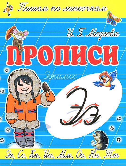 Э - Эскимос ( 978-5-86415-433-5 )