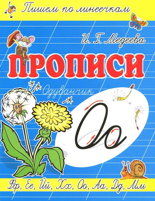 О - Одуванчик