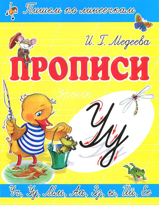 У - Утенок ( 978-5-86415-432-8 )