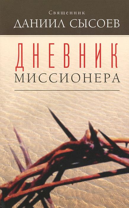 Дневник миссионера