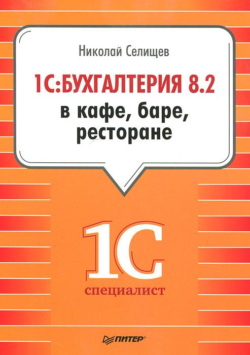 1С:Бухгалтерия 8.2 в кафе, баре, ресторане