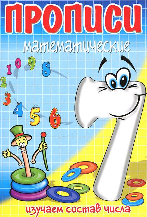 Изучаем состав числа 712296407Серия рабочих тетрадей Прописи математические - это развивающие пособия для дошкольников, которые помогут детям научиться писать цифры, знаки и подробно изучить состав числа. Большое внимание уделено интересным игровым заданиям, с помощью которых дошкольники начинают решать и составлять примеры и задачи на сложение и вычитание. Рабочие тетради рассчитаны на индивидуальные и групповые занятия.