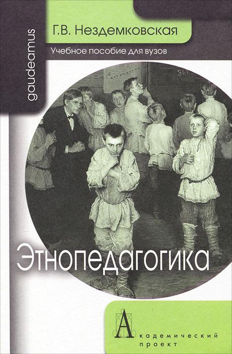Этнопедагогика
