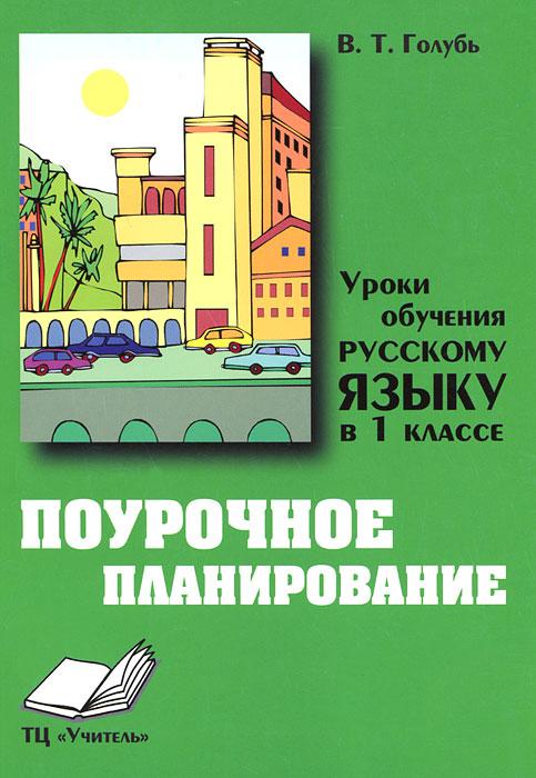 Уроки обучения русскому языку в 1 классе. Поурочное планирование
