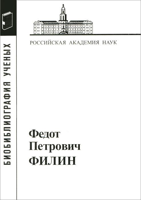 Федот Петрович Филин