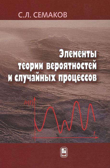 Элементы теории вероятностей и случайных процессов