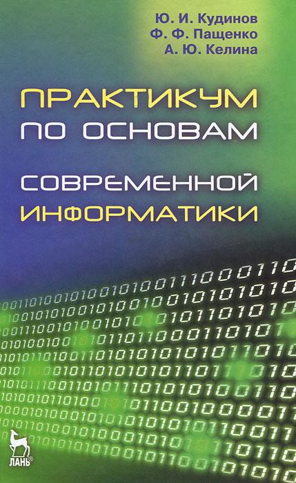 Практикум по основам современной информатики