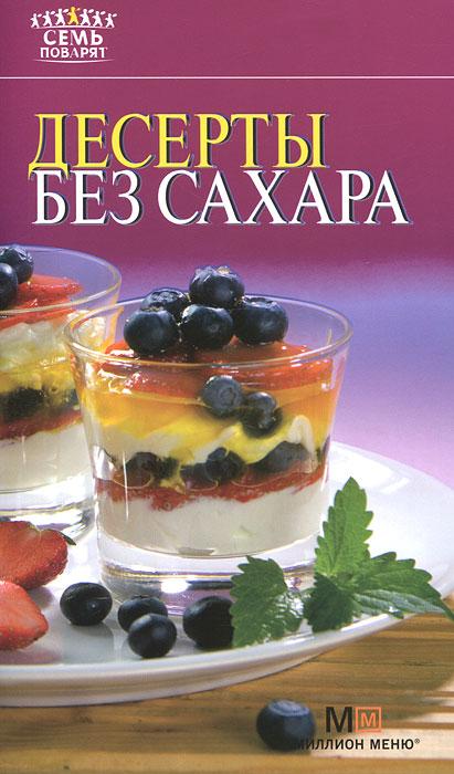 Десерты без сахара ( 978-5-271-37430-2, 978-5-8029-2791-5 )