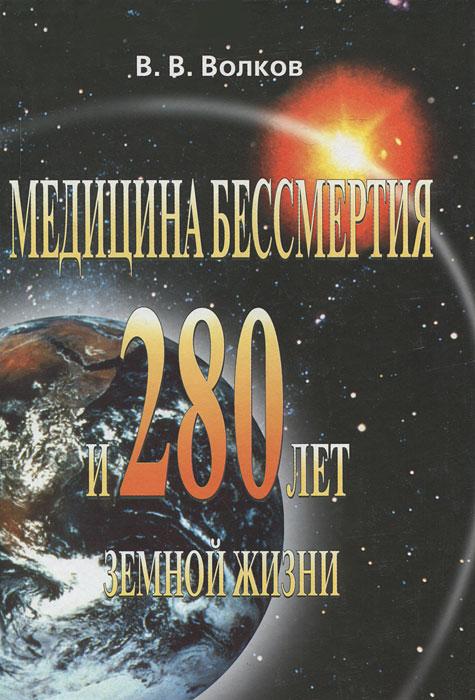 Медицина бессмертия и 280 лет земной жизни