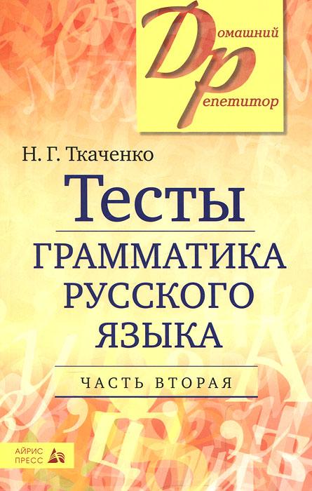 Тесты по грамматике русского языка. В 2 частях. Часть 2