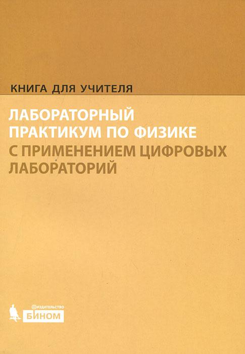 Лабораторный практикум по физике с применением цифровых лабораторий. Книга для учителя
