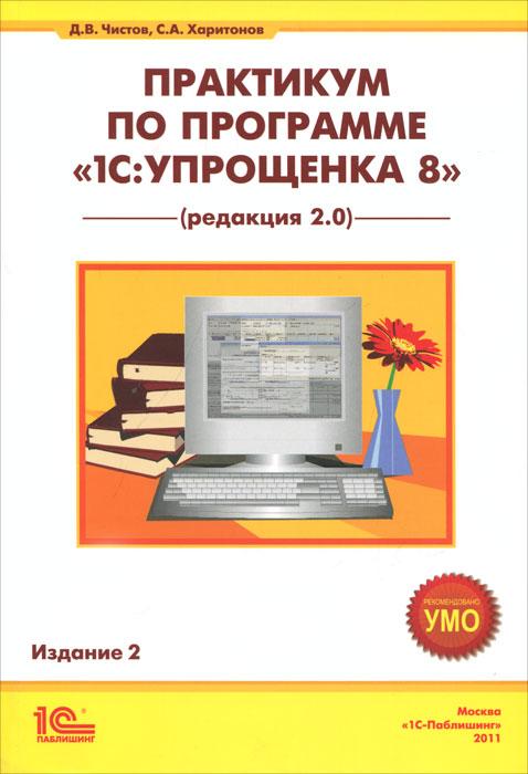 """Практикум по программе """"1С:Упрощенка 8"""""""