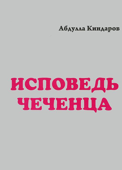 Исповедь чеченца. Книга 1