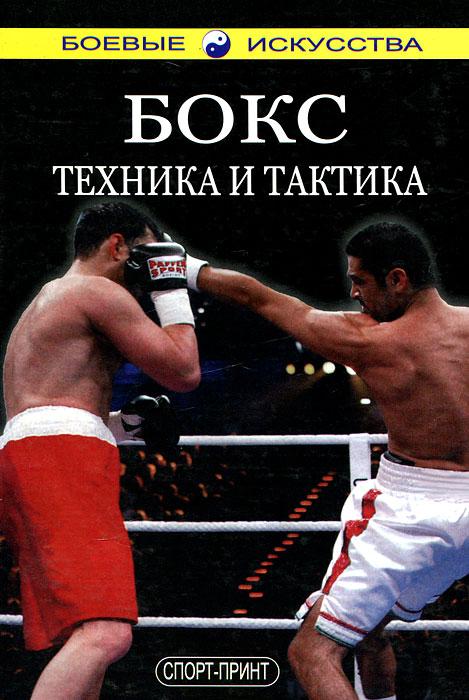 Бокс. Техника и тактика. Н. М. Белобородов