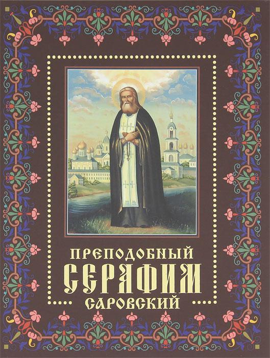 Анатолий Мацукевич Преподобный Серафим Саровский