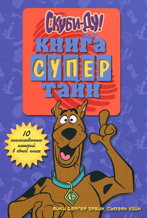 Скуби-Ду. Книга супертайн