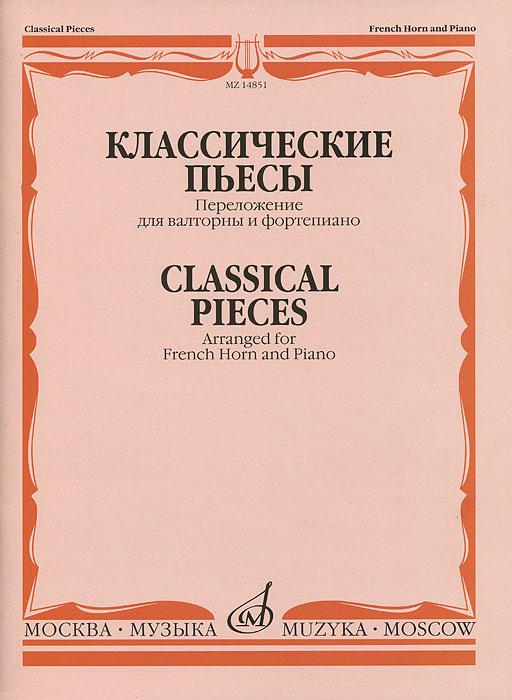 Классические пьесы. Переложение для валторны и фортепиано / Classical Pieces: Arranged for French Horn and Piano