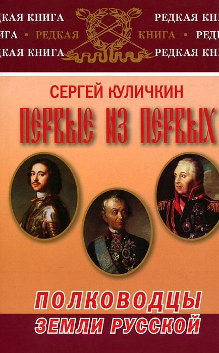 Первые из первых. Полководцы Земли Русской