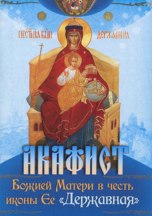 Акафист Божией Матери в честь иконы Ее Державная