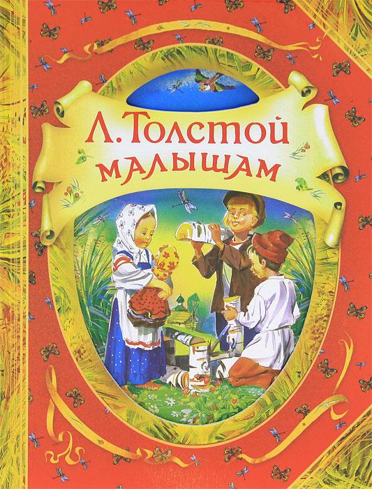 Л. Толстой. Малышам