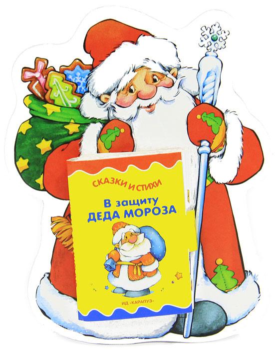В защиту Деда Мороза. 3-7 лет. Книжка-игрушка
