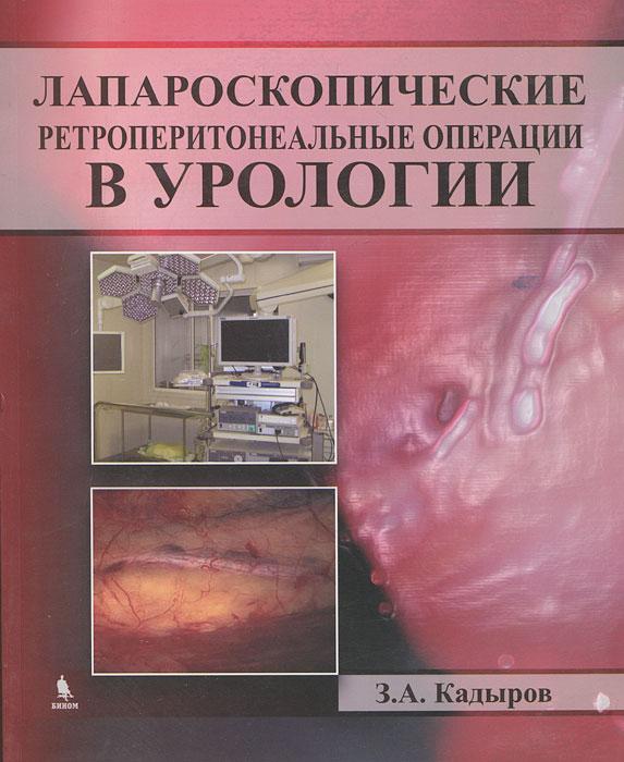 Лапароскопические ретроперитонеальные операции в урологии