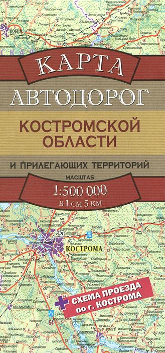 Карта автодорог Костромской области и прилегающих территорий ( 978-5-271-36651-2, 978-5-17-075036-8 )
