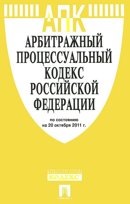 Арбитражный процессуальный кодекс Российской Федерации ( 978-5-392-03450-5 )