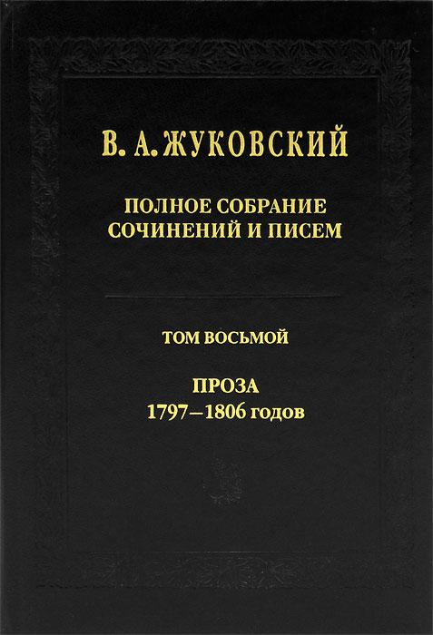 В. А. Жуковский. Полное собрание сочинений и писем. В 20 томах. Том 8. Проза. 1797-1806 годов