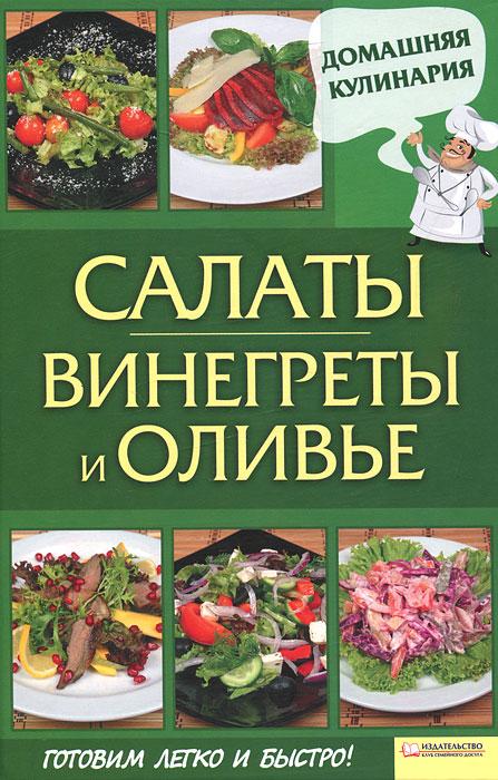 Салаты. Винегреты и оливье