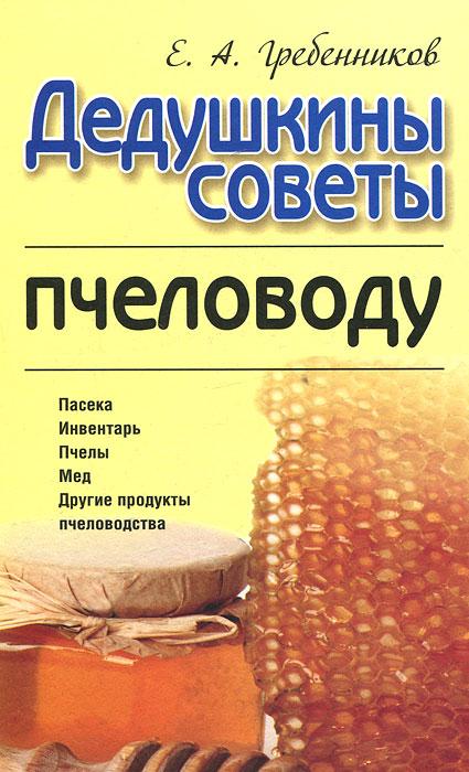 Дедушкины советы пчеловоду ( 978-985-15-2664-8, 978-985-15-1470-6 )