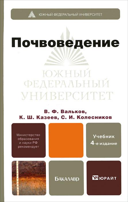 Почвоведение. Учебник
