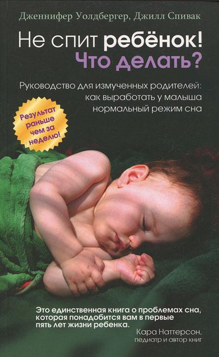 Не спит ребенок! Что делать?