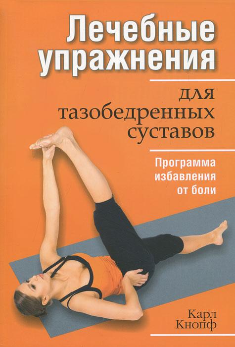 Лечебные упражнения для тазобедренных суставов ( 978-1-56975-819-9, 978-985-15-1443-0, 978-985-15-1701-1, 978-985-15-1701-1 )