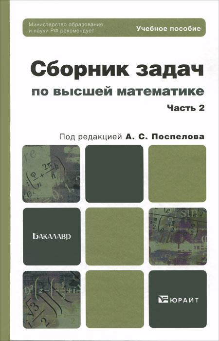 Сборник задач по высшей математике. В 2 частях. Часть 2. Учебное пособие