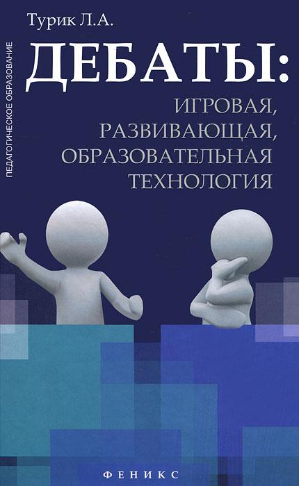 Дебаты. Игровая, развивающая, образовательная технология