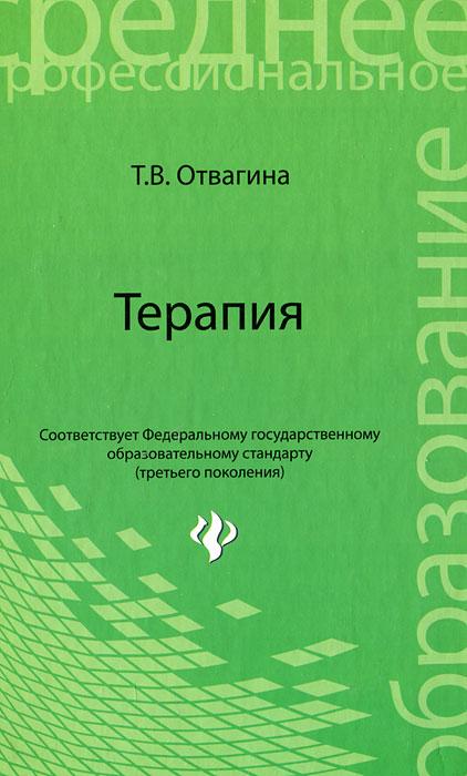 Терапия ( 978-5-222-19026-5 )