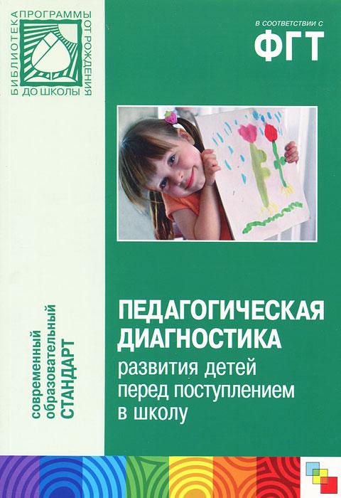 Педагогическая диагностика развития детей перед поступлением в школу